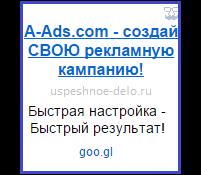 дешевая реклама в интернете