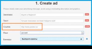 создание рекламы в A-ads