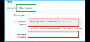 A-ads - вход с биткоин-адресом