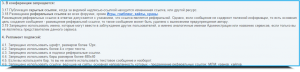 правила размещения реферальных ссылок на биткоин-форумах