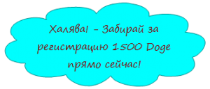 bonus - 1500 Doge за регистрацию