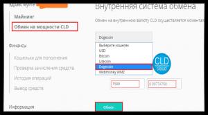 CLD-обмен бонуса на мощность