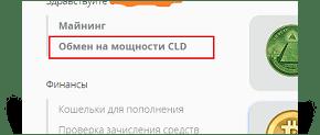 Обмен на мощности CLD