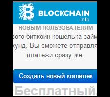 koshelek-blockchain - надежный биткоин кошелек
