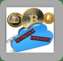 облачныый майнинг криптовалюты