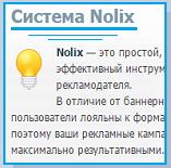 рекламная строка Nolix