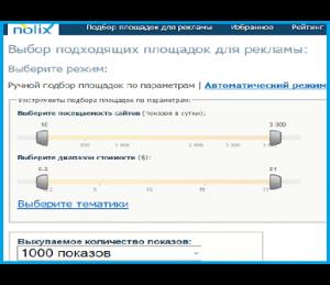 параметры выбора рекламной площадки в nolix