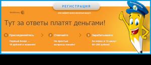 популярный опросник Платный опрос