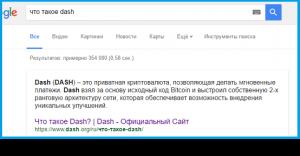криптовалюта Dash - это...