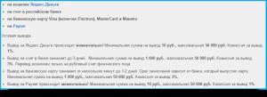 как вывести рубли в Cryptonator