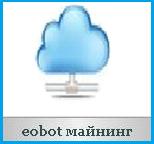 Eobot как работать