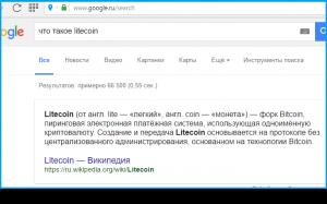 Google о лайткоине