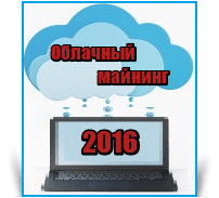 облачный майнинг 2016