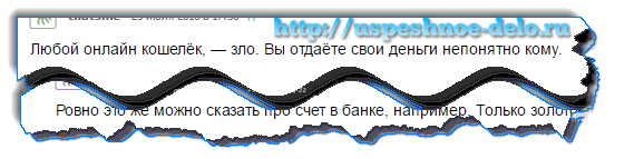 криптовалютные онлайн-кошельки - отзывы