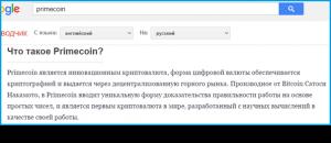 Google о криптовалюте Primecoin