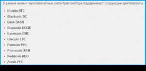 криптонатор - поддерживаемые криптовалюты