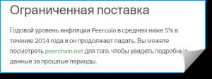 peercoin-5% инфляция