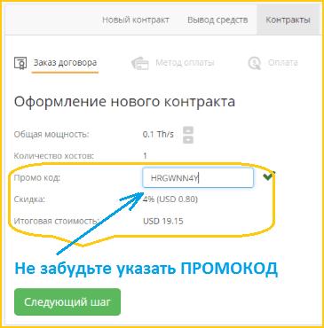 hashing24.com - промокод на покупку контракта