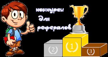 конкурсы для рефералов - нужно ли их проводить