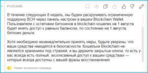Bitcoin Cash в Blockchain.info будет доначислен