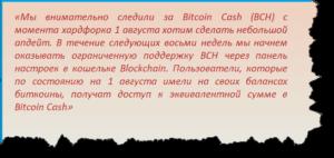 О BitcoinCash для владельцев Blockchain.info