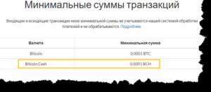 транзакции bitcoin Cash на Cryptonator