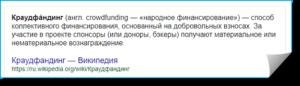 Википедия про краудфандинг