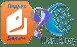 Яндекс.деньги или Webmoney - что лучше выбрать