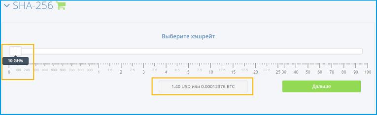 Майнинг Hashflare.io - минимальный контракт