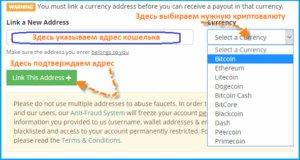 указываем адреса кошельков криптовалюты в Faucethub.io