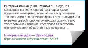 Интернет вещей - что говорит Wikipedia