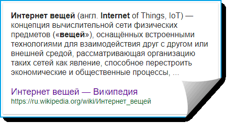internet of things wiki