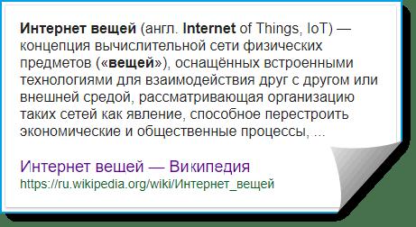 Монета IOTA и интернет вещей - что говорит Wikipedia