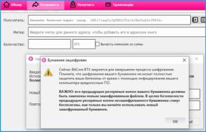 Bitcore-кошелек - настройка безопасности
