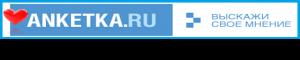 анкетка.ру - опрос за деньги