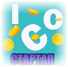 ICO-стартапы - что это такое